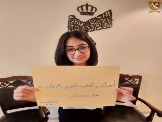 Arabic Week : Calligraphy